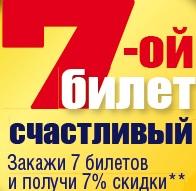 7_Ticket